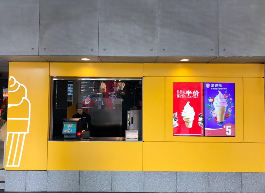 Shenzhen's Impressive McDonald's